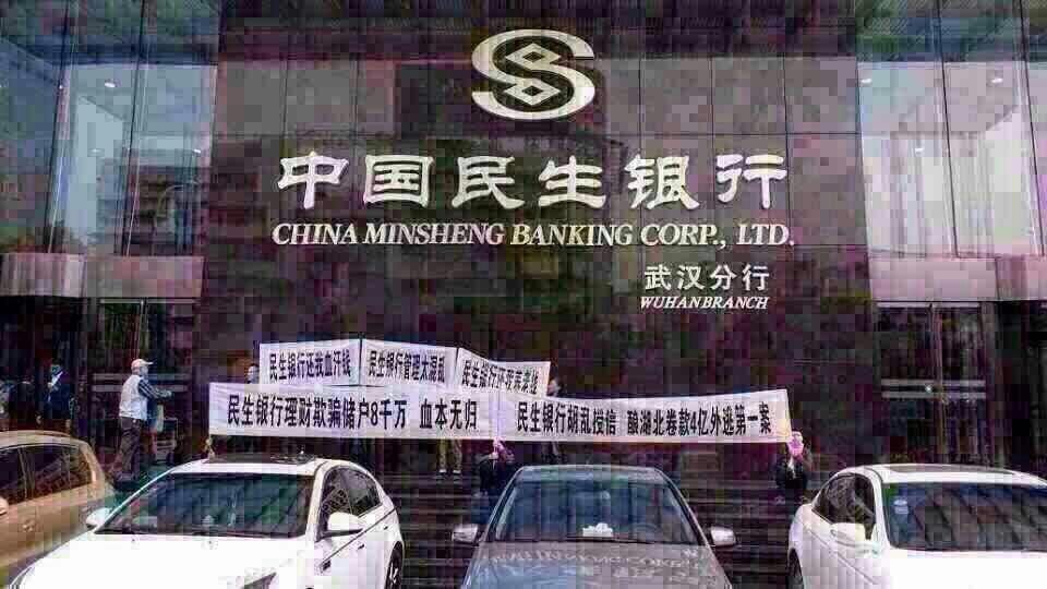 微信上的民生银行武汉分行宣布破产是真的么?