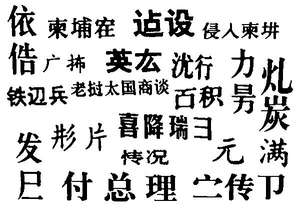 为什么中国大陆停用繁体字,推行简化字?图片