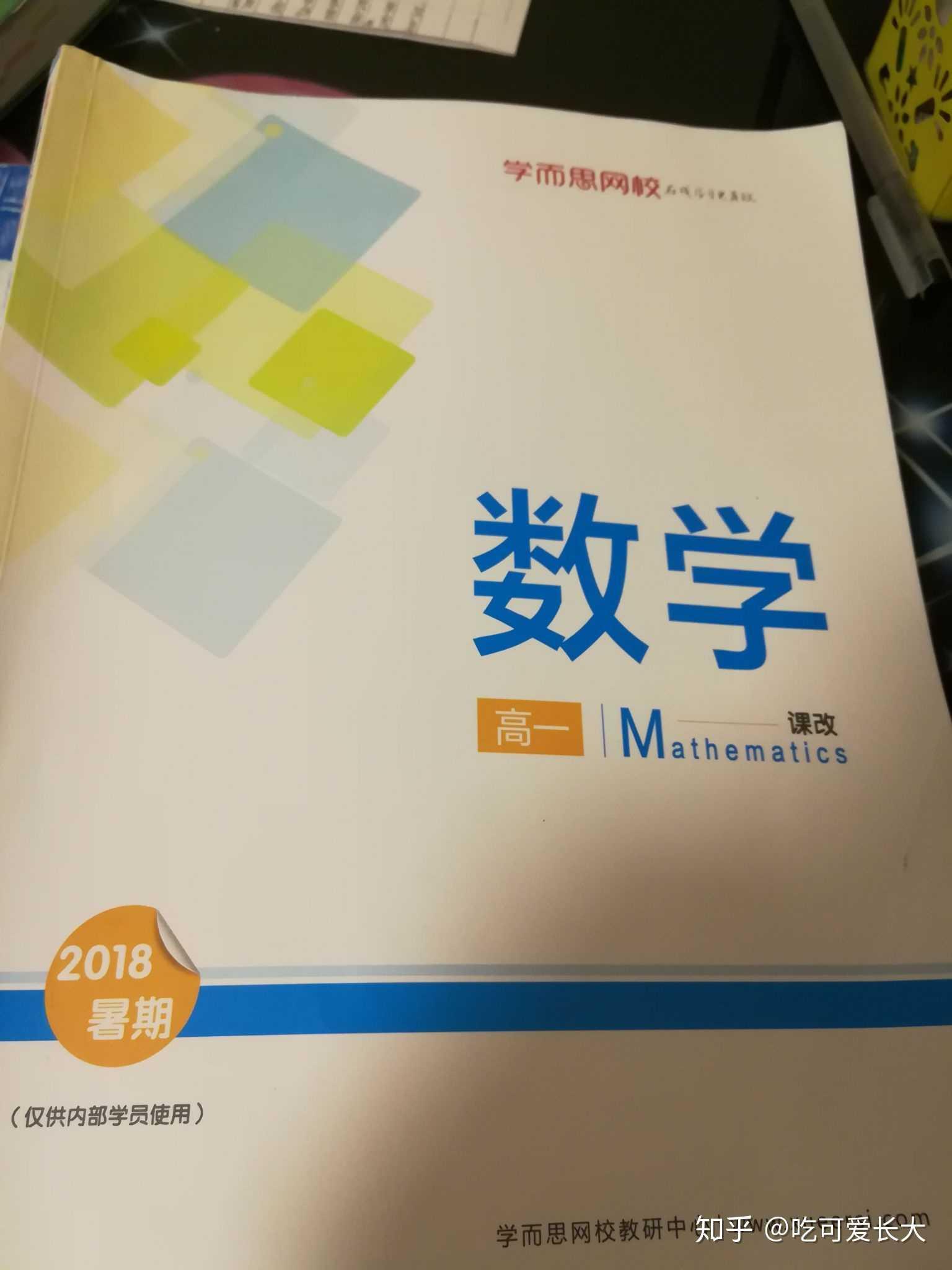 师大毕业进五年一贯制初中报考专升本数学基础上松江大专初中图片
