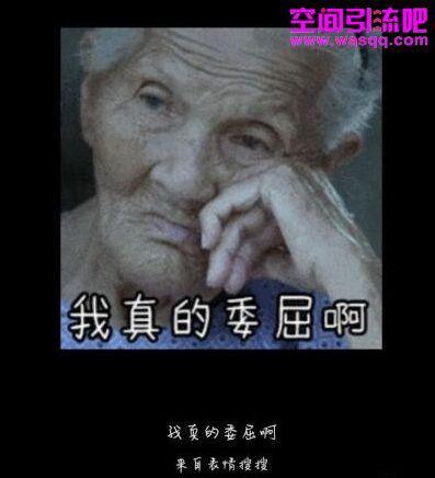 做成把《二十二》里的老奶奶看待可爱喉咙表情包痛表情的图片