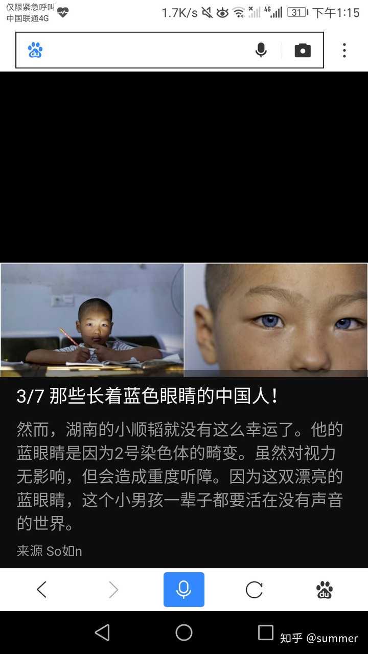 有没有见过天生浅色眼睛或蓝眼睛的中国人?图片