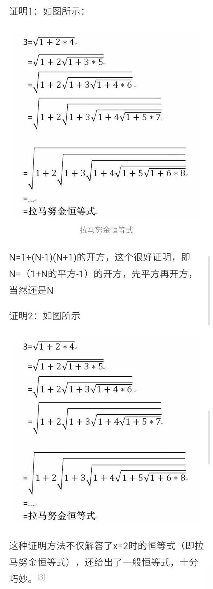 这个等式叫做拉马努金恒等式,百度一下证明一大把,这个是百度百科的