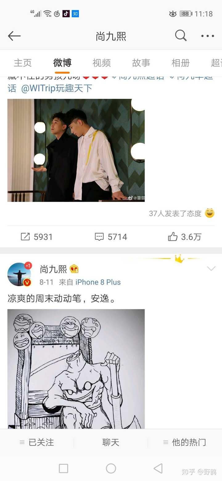 如何评价德云社相声演员尚九熙?图片