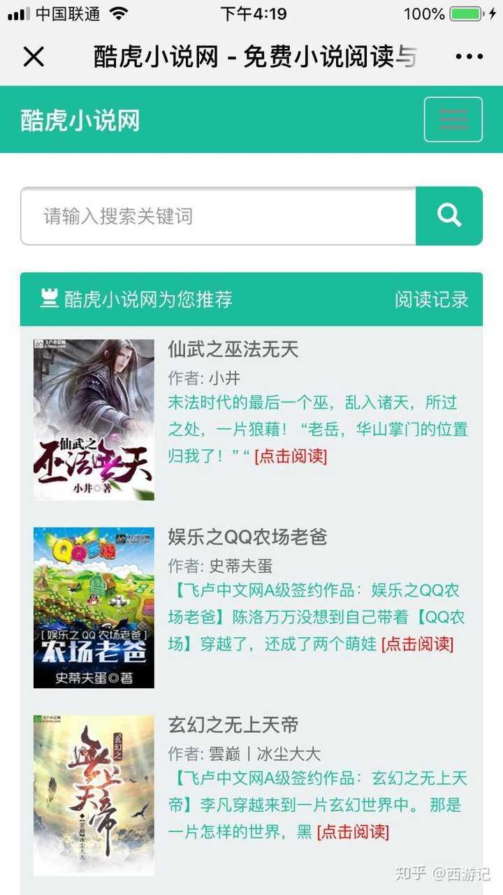 好看小�9k�9��_九库文学网的小说好不好看,有在这个网站看过小说的吗