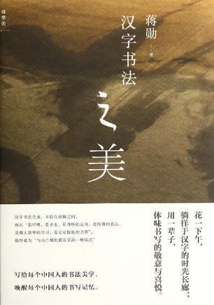 关于中文字体设计,有好的图书推荐?效果图效果图设计制作图片