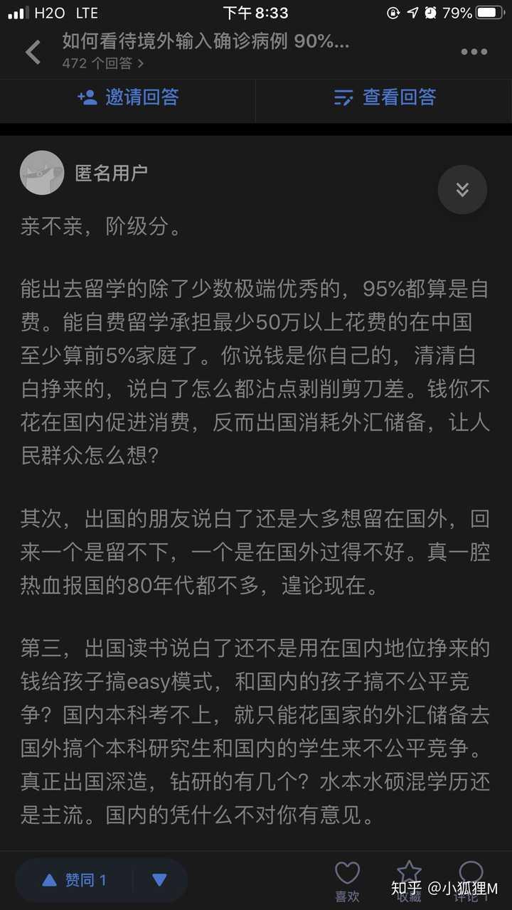 境外输入确诊病例90%持中国护照