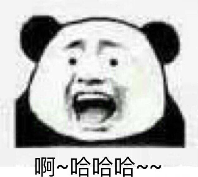 你有哪些除了熊猫头的沙雕表情包?图片