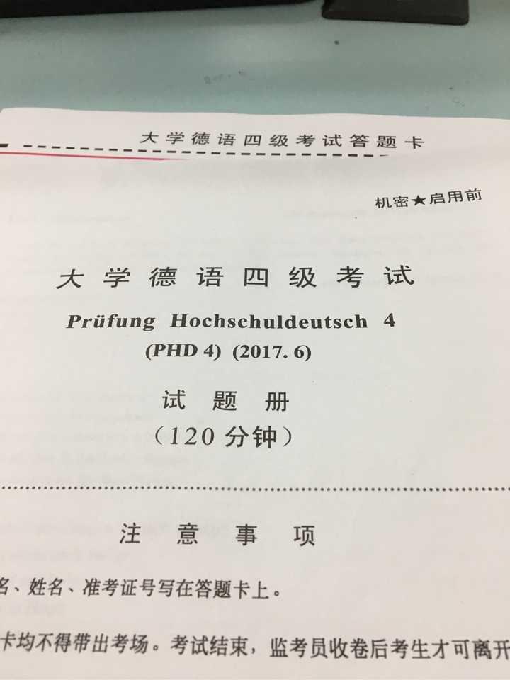 上午考德语四级下午考英语六级是怎么样一种体验?