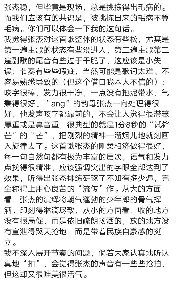 如何评价经典咏流传中张杰的《少年中国说》?图片