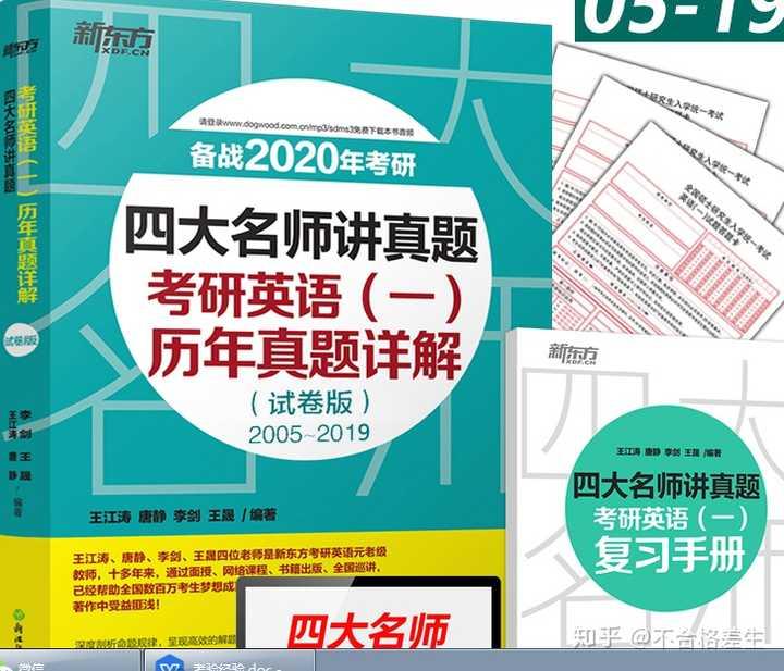 临沂有什么好的考研机构_中国考研机构排名_天津考研机构