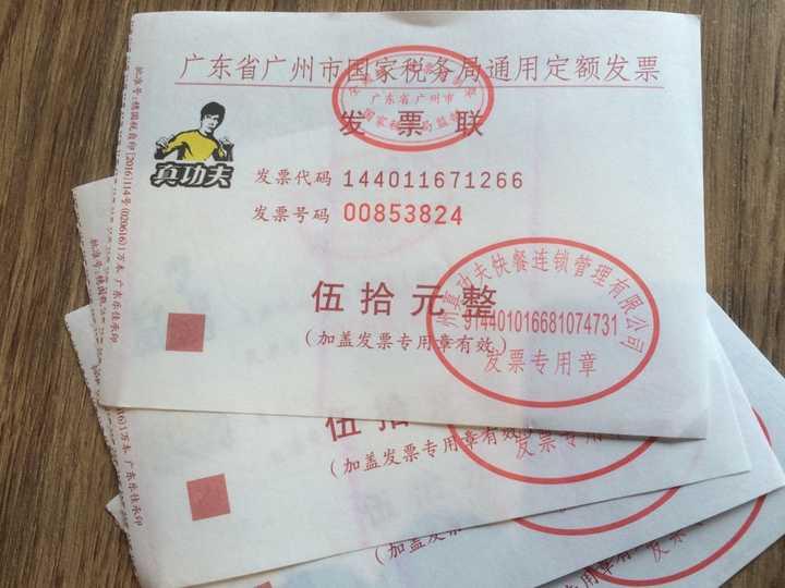 我在广州的真功夫上班,真功夫用的的是广州国税定额手撕发票.