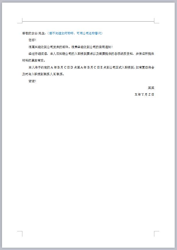 接受offer回复邮件范本_接受offer邮件 英文_接受offer邮件