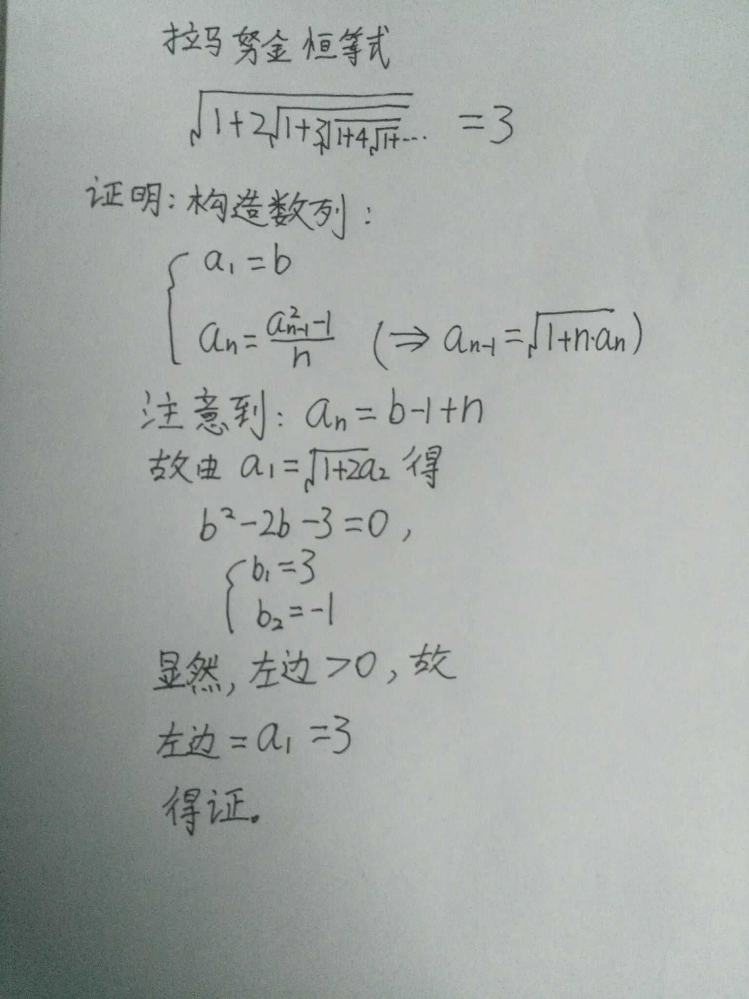 看到有人写了拉马努金恒等式,那我来个不一样的证法(题主大一,有不当