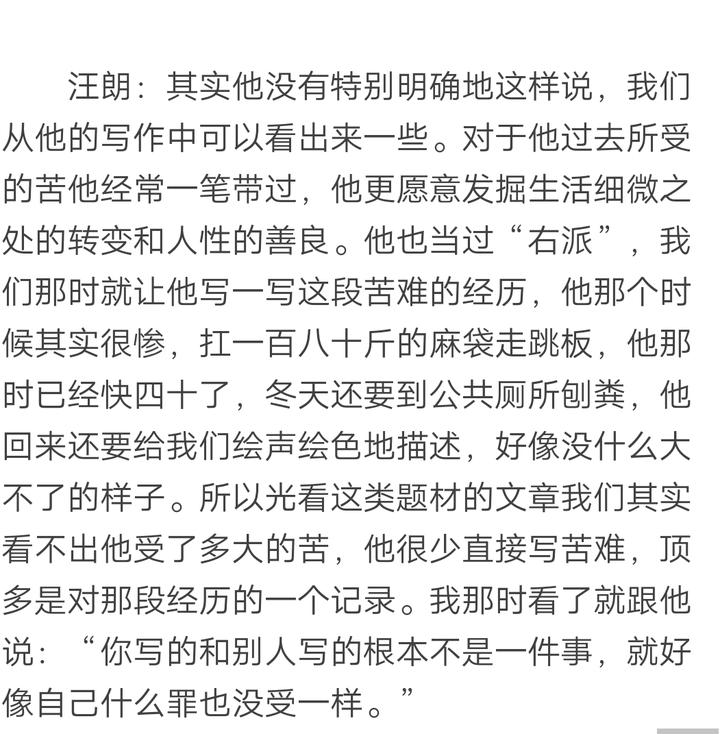 (这是汪曾祺之子汪朗在《人间草木》当中序言,从这里你也可以感受到汪图片