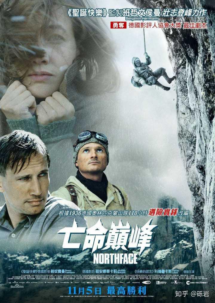 看完电影《攀登者》,你有哪些感想?