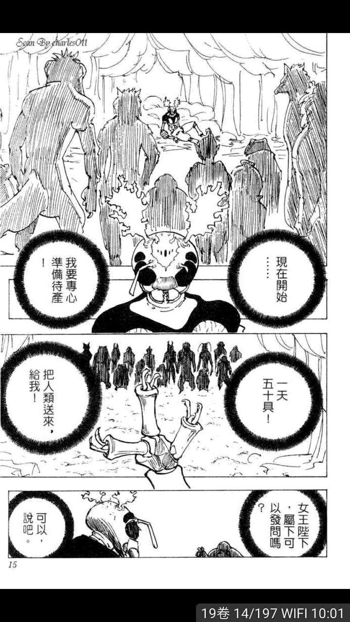 《全职猎人》里蚁后到底吃了多少人?蚁王的战斗力到底