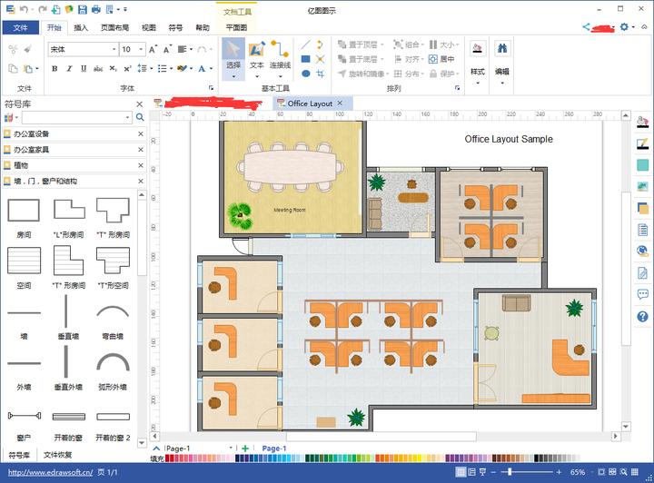 办公室平面图布局设计应该用什么软件?