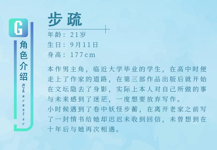 《妖诗》:苍青色的雨和小小的恋爱 情报总局-第7张