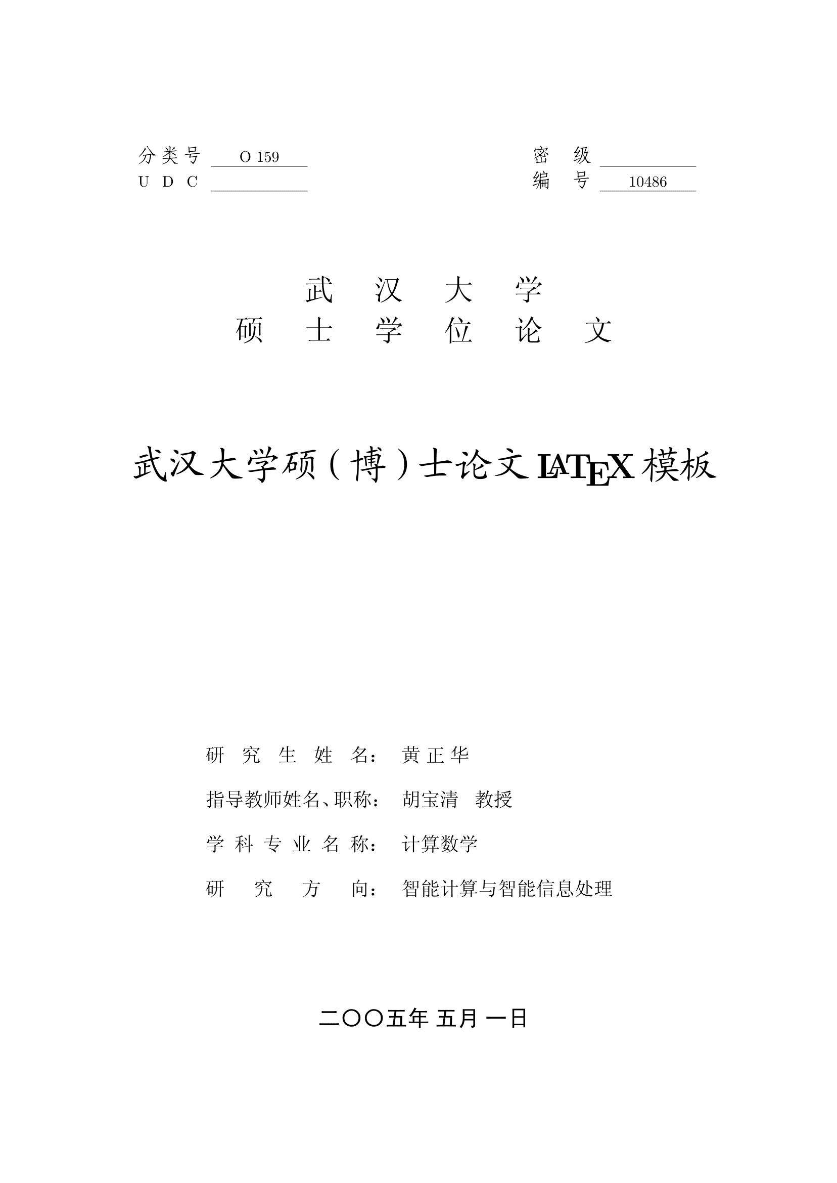 latex 中文论文模板