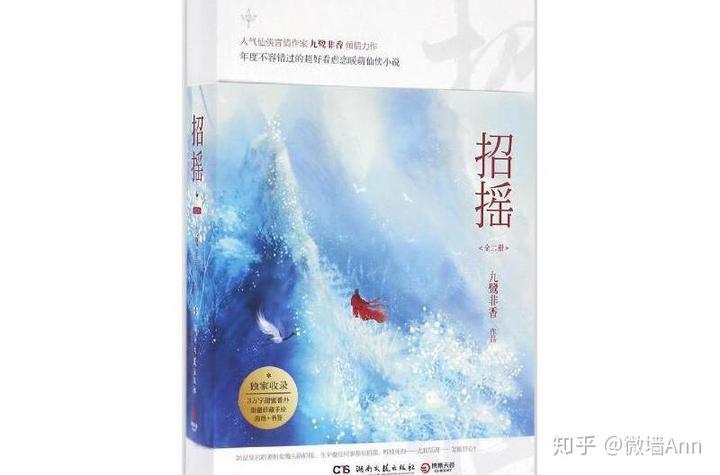 给推荐一部文笔诙谐,剧情新颖有趣的仙侠小说《招摇》