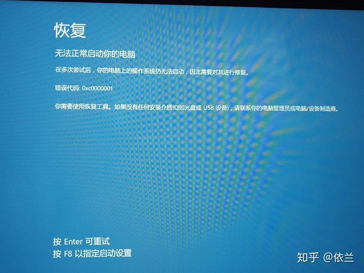 电脑坏了错误代码0xc0000001?