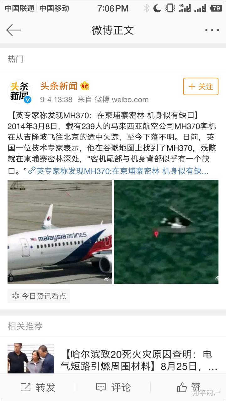 英国专家用谷歌地图发现疑似马航mh370残骸,位于柬埔寨.图片