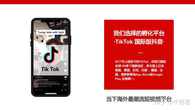 当你们还在观望国际版抖音带货市场的时候,我们已经推出了TikTok代运营服务。