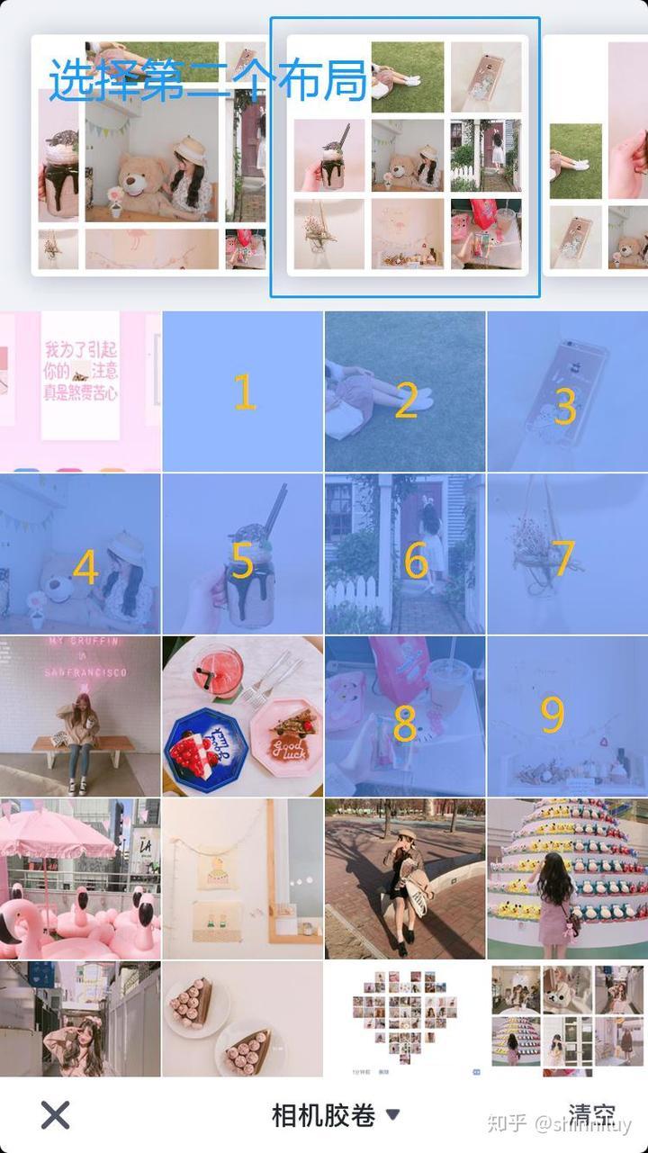 超好看的同款爱心九宫格朋友详细教程图片