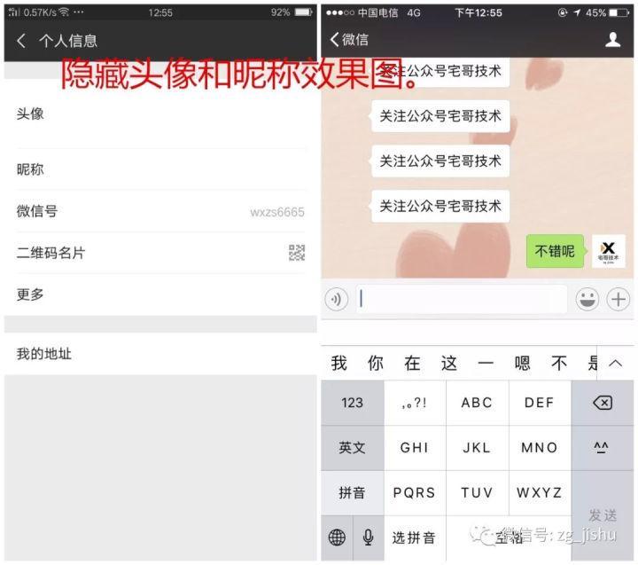 微信透明头像 空白昵称 设置方法 安卓 苹果 效果堪称