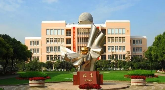 上海民办位育课程的国际中学?武汉大学初中附中图片