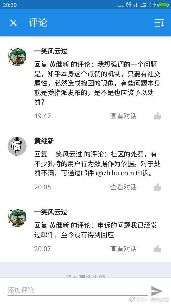 黄继新什么网站_我和黄继新的对话,很显然他回避了指派出题的问题,并且所谓申诉,也一