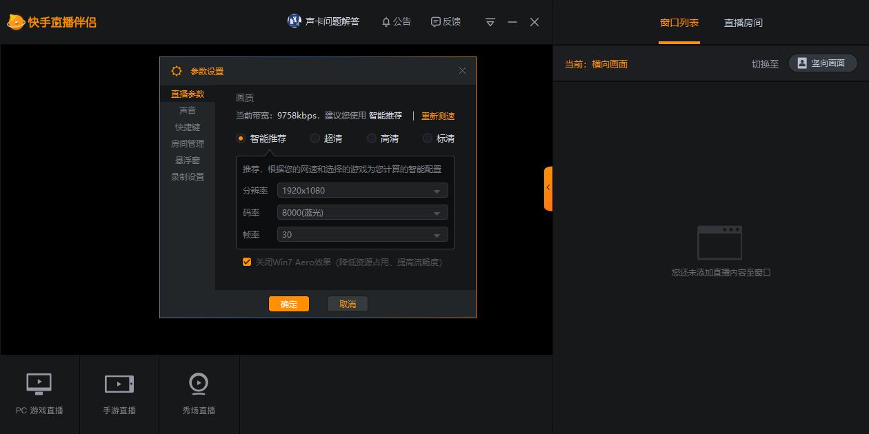 贾爽:快手直播伴侣电脑版下载安装音视频设置教程