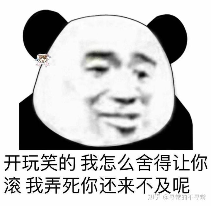 有哪些有意思的熊猫头表情包?图片