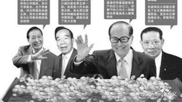 香港四大家族