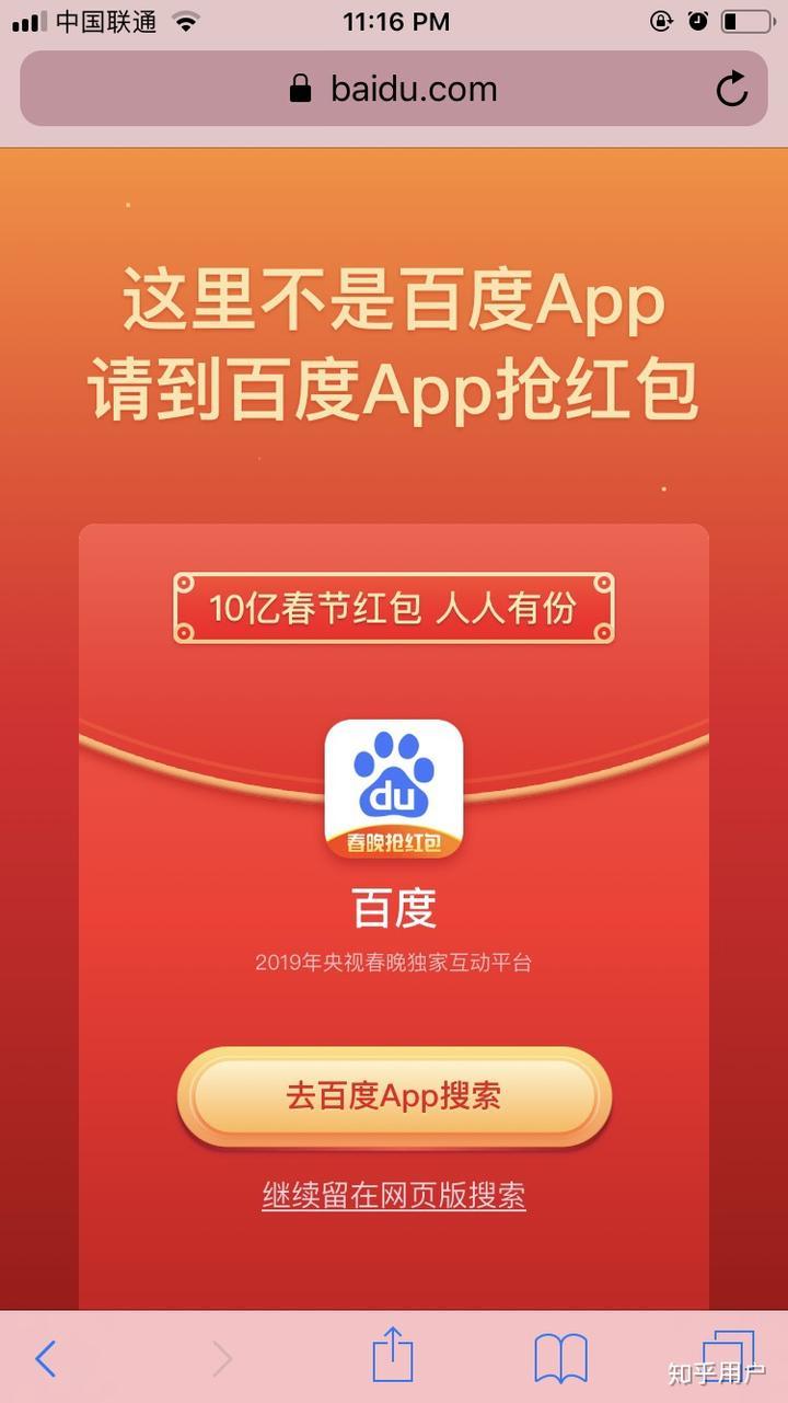 新春红包app怎么下载安装