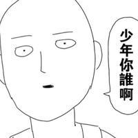 猥琐萌 火锅 表情包分享展示图片