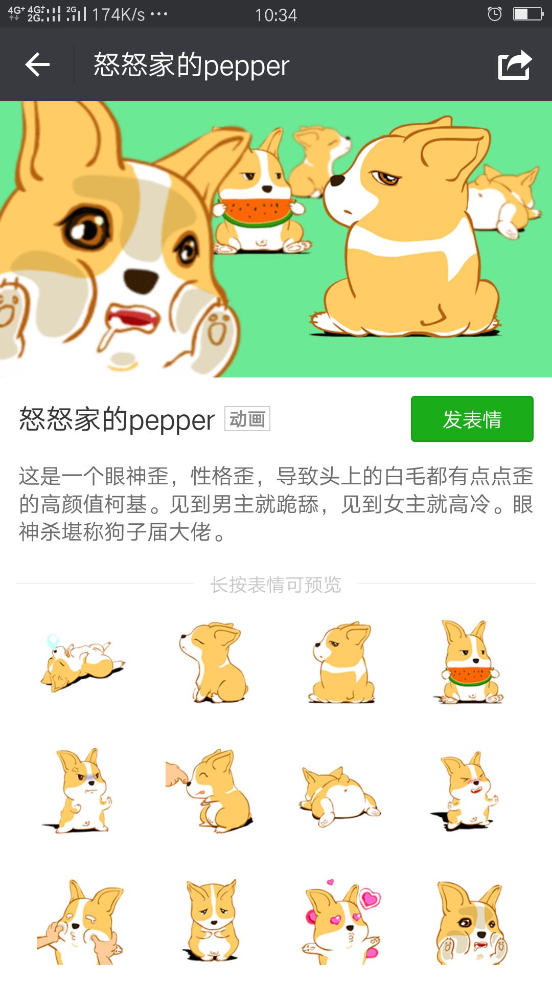 初做微信上架表情:怒怒家的pepper,从此a表情表情包搞笑大泡泡图片