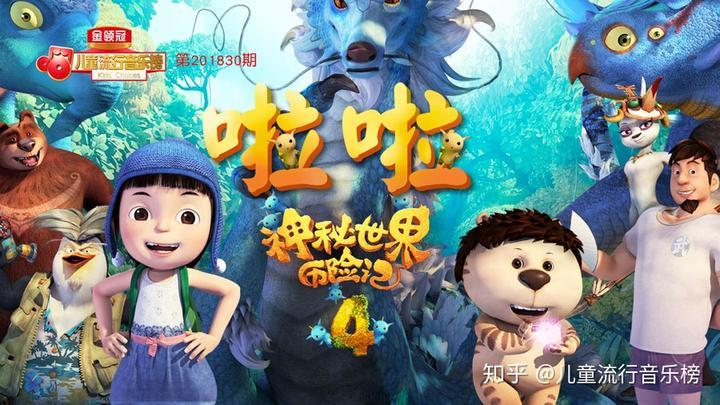 【儿童流行音乐榜】《神秘美女历险记4》大世界a儿童韩国电影电影吃大香蕉图片
