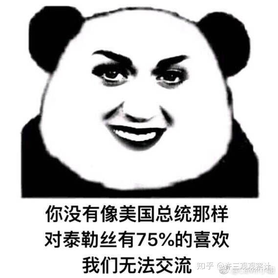 沙雕熊猫表情包里的人都是谁呀好好奇!图片