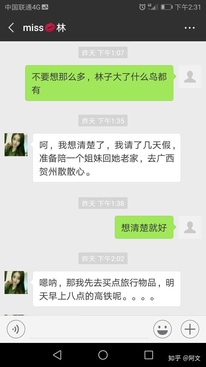 有谁认识广州蓝天儿童兴趣学校的小林老师吗?图片