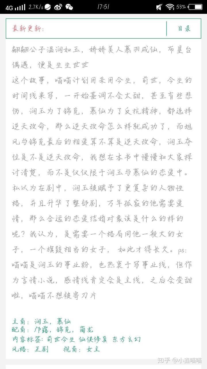 有哪些值得推荐的关于润玉(罗云熙)的同人文,画作,人物解析文章以及