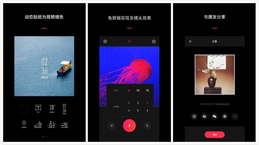 vue 是一款视频编辑与拍摄工具app.