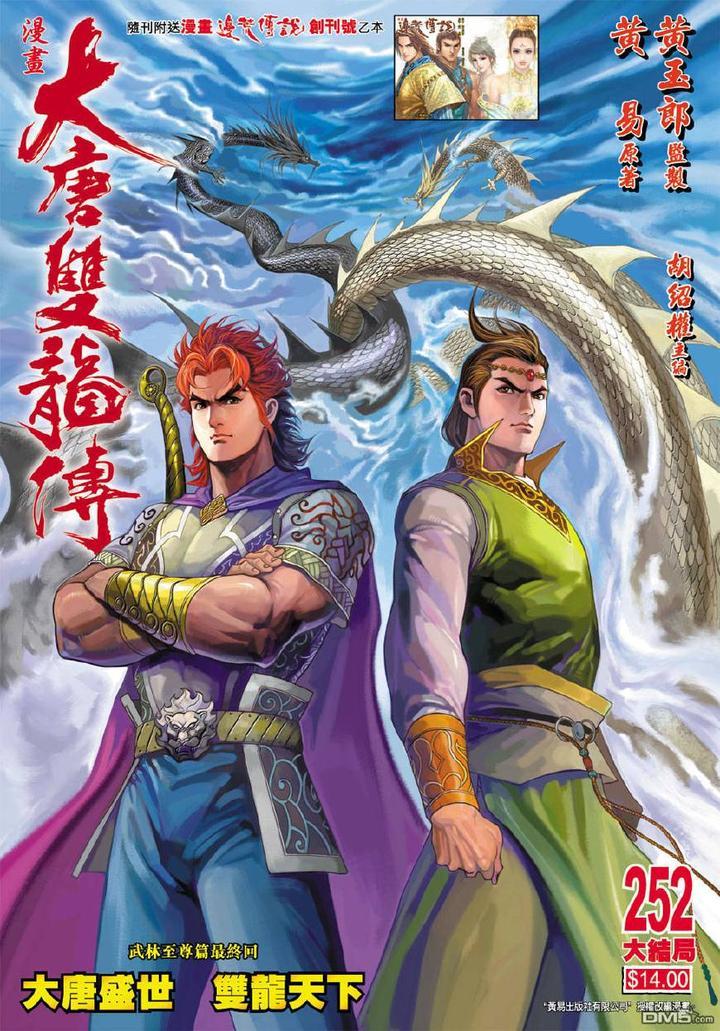 石之轩,《大唐双龙传》中的邪王与文士