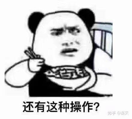 为什么沙雕熊猫可以在众多表情包中脱颖而出?图片