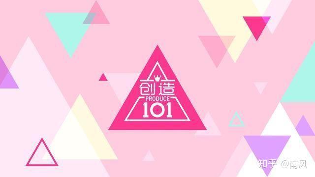 创造101,林超越排名第2 王菊逆风翻盘 吴宣仪能c位出道吗?图片