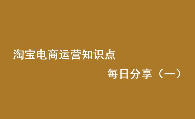 淘宝seo是什么意思_淘宝seo秘籍_淘宝seo秘籍