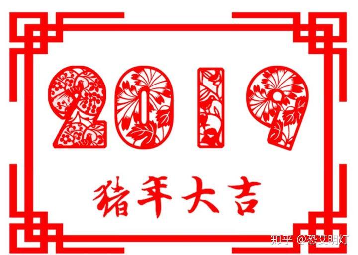 祝大家2019年新年快乐猪年大吉