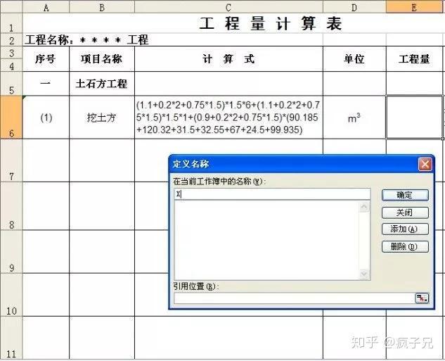 用excel方法操作安地做工表ipad侠盗猎车手圣程量列斯计算表格图片