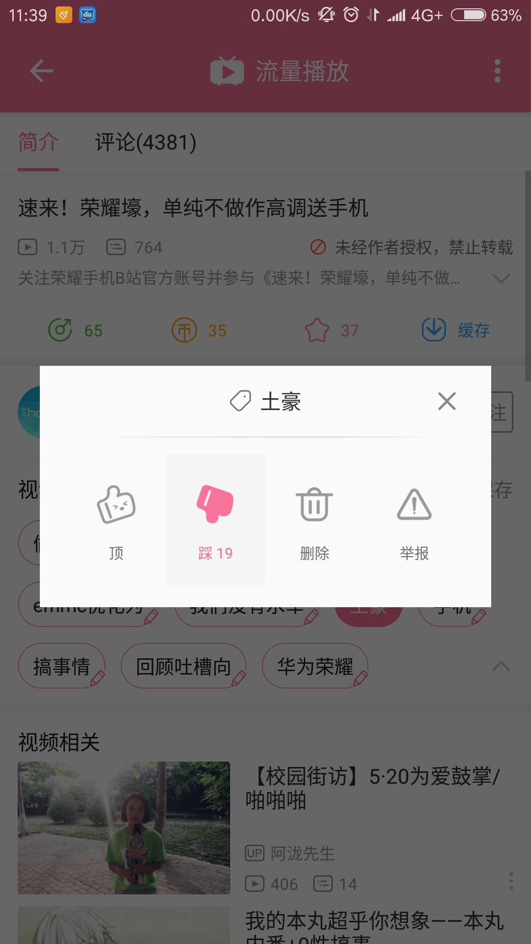 应急哔哩哔哩荣耀华为苹果手机官方营销碰手机账号没电了怎么评价图片