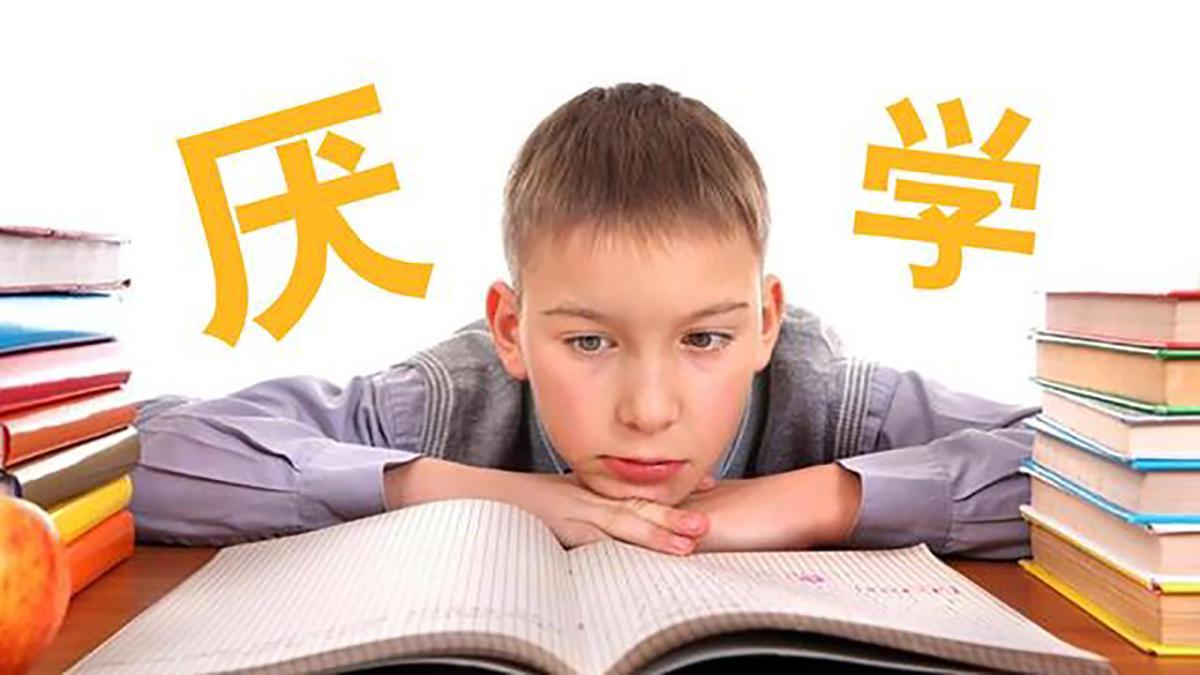 孩子厌学不用怕,3招让孩子爱上学习